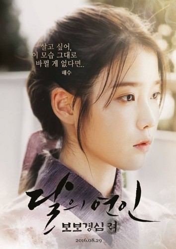 Drama Korea kertas dinding containing a portrait called Moon Kekasih : Scarlet Heart: Ryeo Poster
