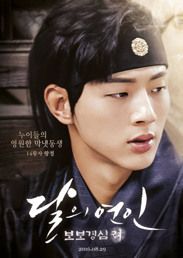 Moon Lovers : Scarlet Heart: Ryeo Poster