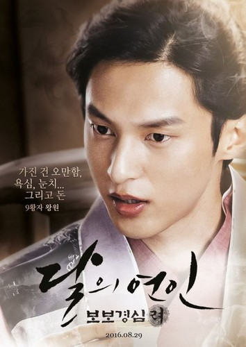 Корейские сериалы Обои probably with a portrait entitled Moon Влюбленные : Scarlet Heart: Ryeo Poster