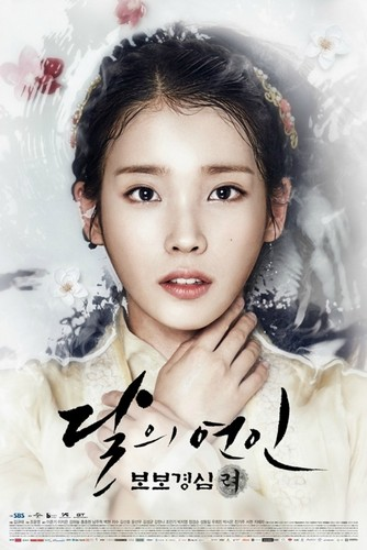 Корейские сериалы Обои probably containing a portrait called Moon Влюбленные : Scarlet Heart: Ryeo Poster