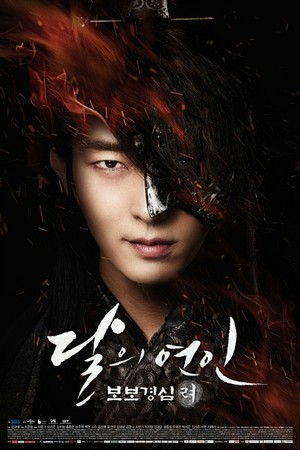 Moon Lovers: Scarlet puso Ryeo