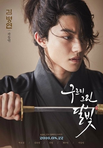Drama Korea kertas dinding called Moonlight Drawn sejak Clouds Poster