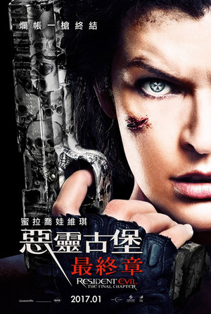 Resident Evil: The Final Chapter (2017) International Poster