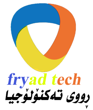 fryad tech ڕووی ته‌كنۆلۆجیا