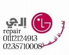 خدمة العملاء صيانة ال جى 01092279973 توكيل ال جى الشروق 023568282