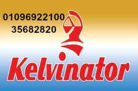 تليفونات صيانة كلفينيتور 01112124913 صيانة كلفينيتور 02