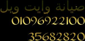 ارقام صيانة غسالات وايت ويل 01112124913 عناية خاصة بجهازك 0235