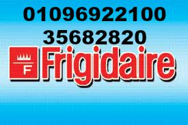 تقديم خدمة صيانة فريجيدير فيصل 01112124913 خدمة المستهلك 0235