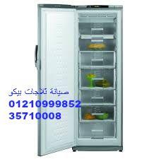 رقم صيانة ثلاجات بيكو الهرم 01112124913 قطع غيار اصلية 02356