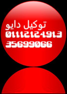 تليفونات صيانة دايو 01112124913 اصلاح دايو 0235699066 توكيل ثلاج�