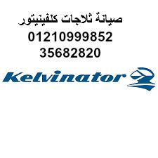 هواتف صيانة ثلاجات كلفينيتور 01112124913 || 0235700994 توكيل كلفي�