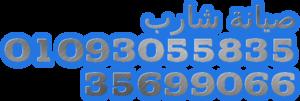 ارقام تليفون صيانة شارب 01112124913 @ 0235710008 توكيل شارب المهن�