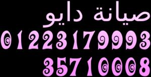 رقم صيانة ثلاجات دايو مدينة نصر 01112124913 خدمة صيانة كاملة
