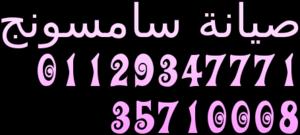 رقم صيانة غسالة سامسونج التجمع 01112124913 حماية جهازك لدين�