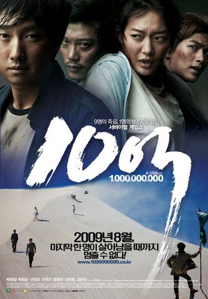 """A Million"" - Korean Film"