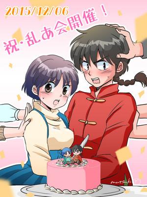 ♡ Ranma and Akane, らんま1 2 乱馬とあかね ♡