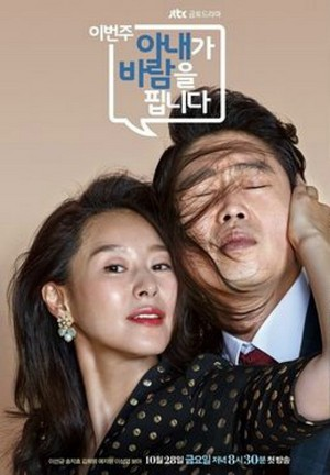 """This Week, My Wife Is Cheating"" Official Posters"