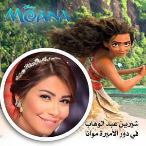 شيرين صوت الأميرة موانا moana's voice