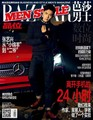 EXO's Lay is a classy, refined gentleman on the cover of 'Bazaar Men' - exo photo