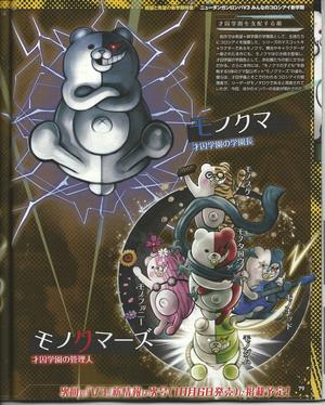 Famitsu Info Page 10 NDRV3