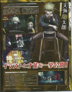 Famitsu Info Page 2 NDRV3