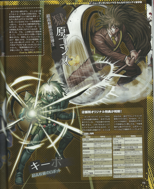 Famitsu Info Page 4 NDRV3