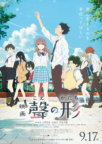 Koe no Katachi দেওয়ালপত্র entitled Koe no Katachi