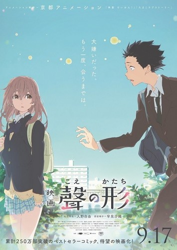 Koe no Katachi wallpaper titled Koe no Katachi