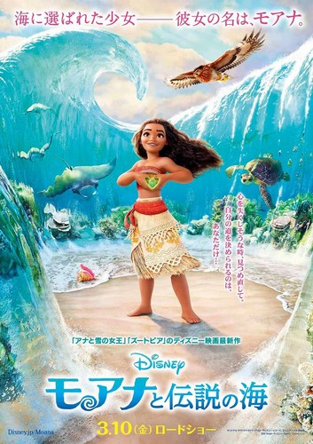 Disney's Moana Hintergrund called Moana Japanese Poster