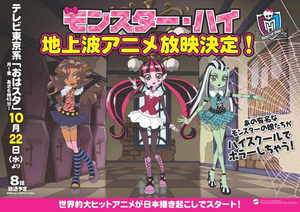 Monster High (Anime)