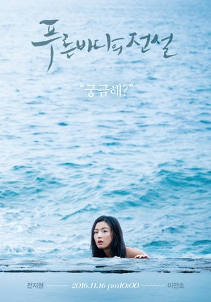 The Legend of The Blue Sea Teaser Poster