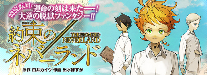 The Promised Neverland Images The Promised Neverland Fond Décran