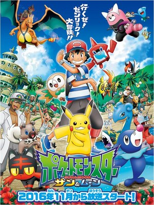 poster for the upcoming anime, ポケモン Sun and Moon