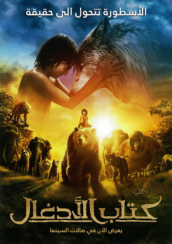 Jungle Book~ fondo de pantalla containing anime titled the jungle book 2016