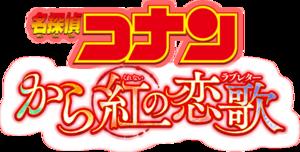 """""""Detective Conan: Kara Kurenai no Raburetā"""" logo"""