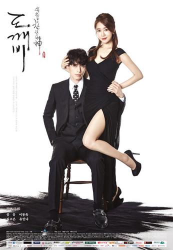 Drama Korea kertas dinding entitled Goblin Poster