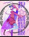 IMG 5265.JPG - anime photo