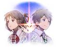 Mitsuha and Taki