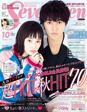 Seventeen Japan. October 2016 issue