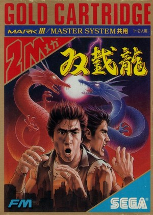 Double Dragon - Sega Mark 3 Cover