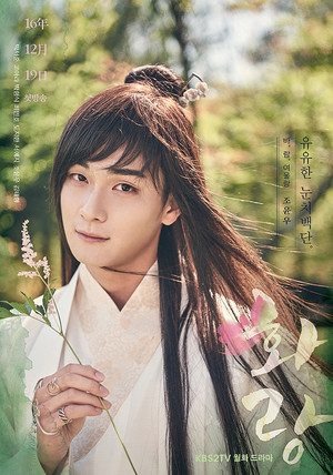 Hwarang : The Poet Warrior Youth