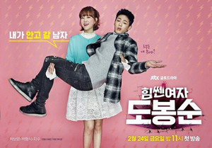 "OFFICIAL POSTERS FOR ""STRONG WOMAN DO BONG SOON"""