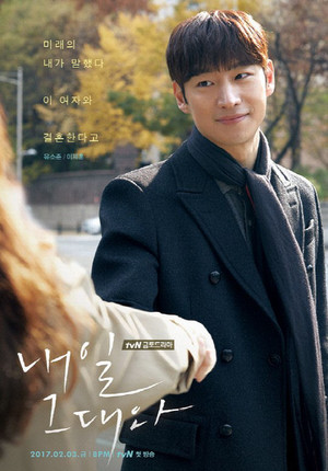 """OFFICIAL POSTERS  FOR TVN'S """"TOMORROW WITH YOU"""""""