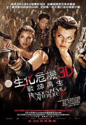 Resident Evil: Afterlife - Poster
