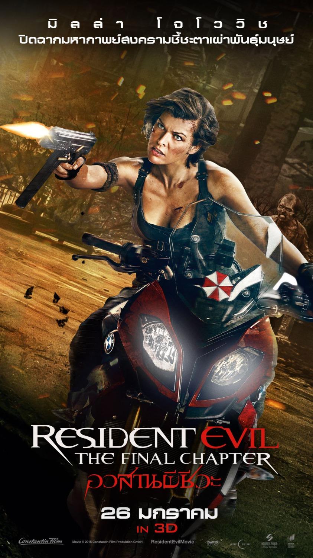Resident Evil The Final Chapter Poster Resident Evil The
