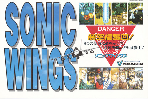 Playstation wallpaper called Sonic Wings Special 002