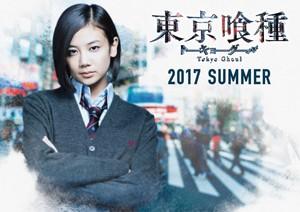 Tokyo Ghoul (live action) movie - Tōka Kirishima