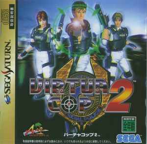 Virtua Cop 2 CD Cover 001
