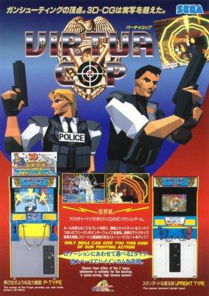 Virtua Cop Poster 001