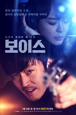 Voice Korean Drama Poster